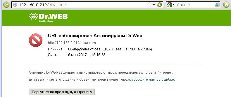 Проверка работы Dr.web для Интернет шлюзов