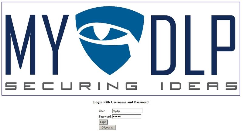 Как установить MyDLP  Linux