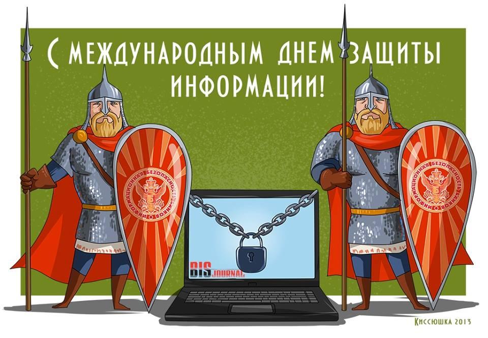 Международный день защиты информации