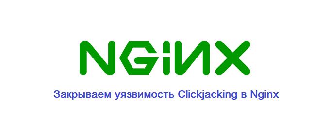 Защитить Nginx от Clickjacking с помощью X-FRAME-OPTIONS