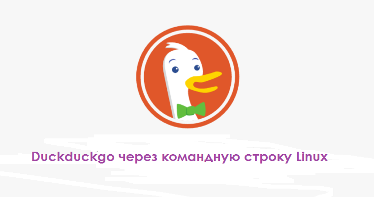 Как искать в «DuckDuckGo» из командной строки Linux