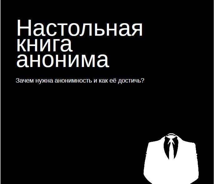 Настольная книга анонима, или как максимально анонимизировать себя в сети и в жизни