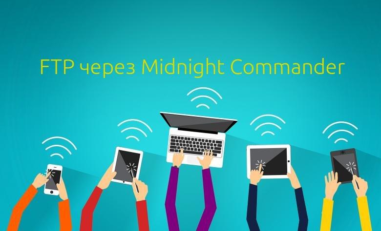 Как использовать FTP в Midnight Commander в Linux