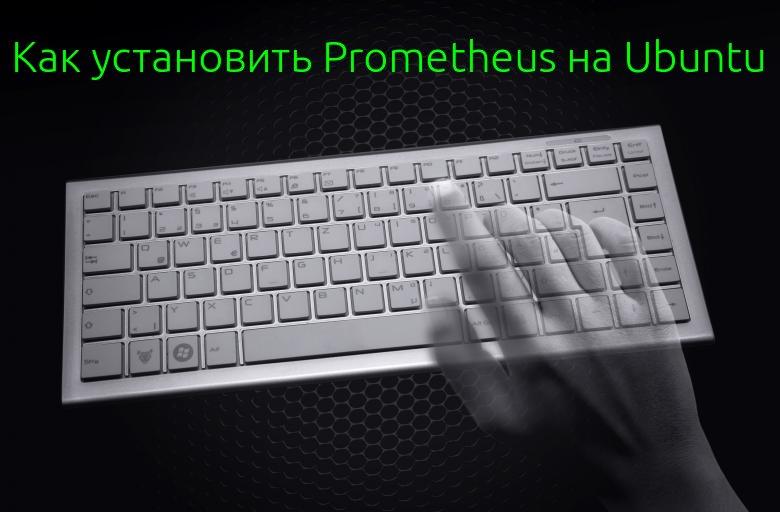 Как установить Prometheus на Ubuntu 18.04