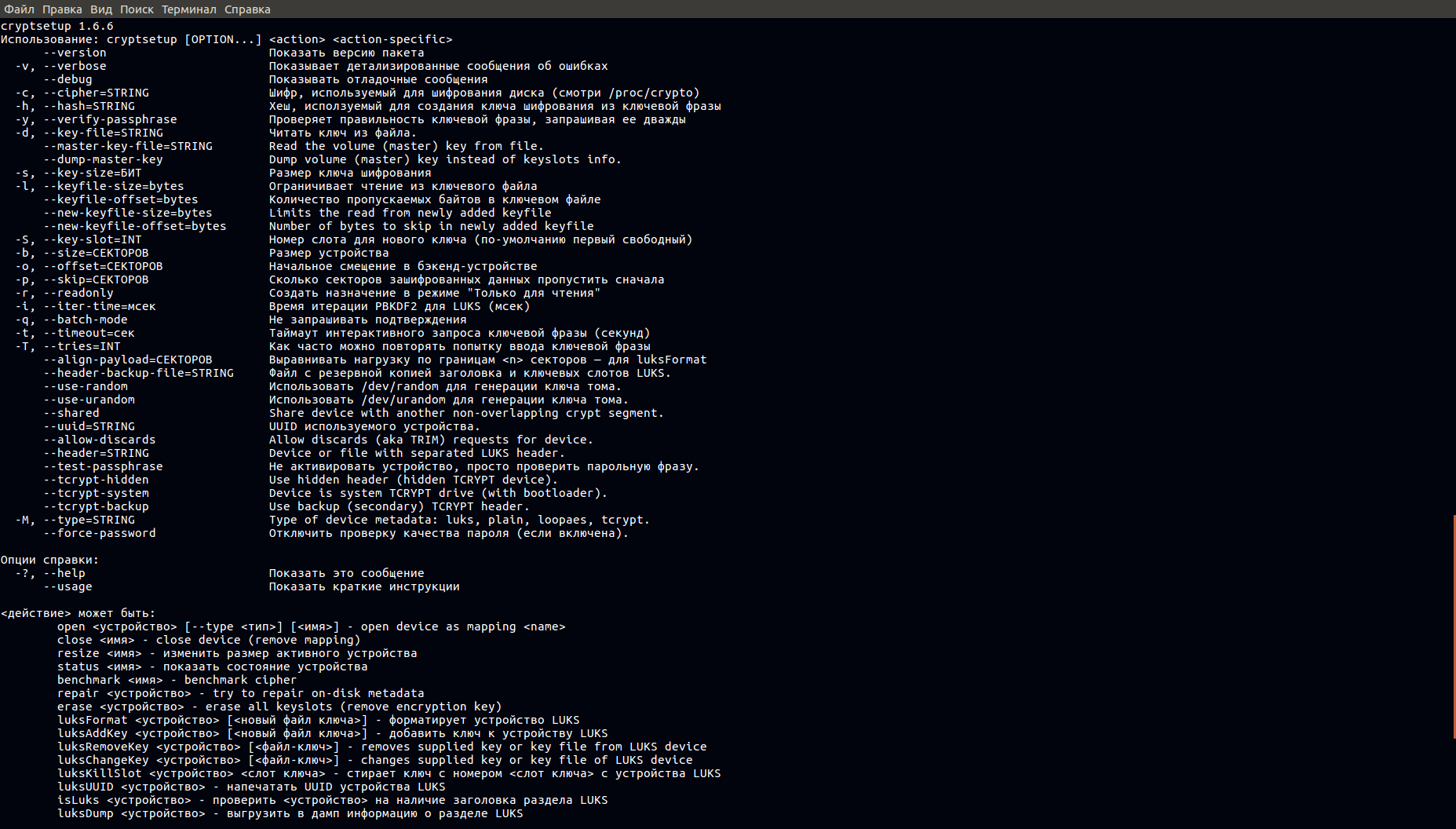 Как скрыть конфиденциальные файлы в зашифрованных контейнерах на вашей Linux-системе