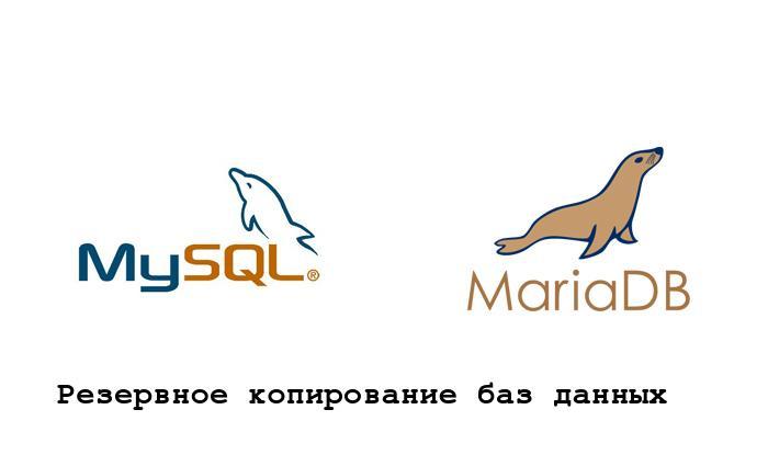 Автоматическое резервное копирование нескольких баз данных MySQL или MariaDB