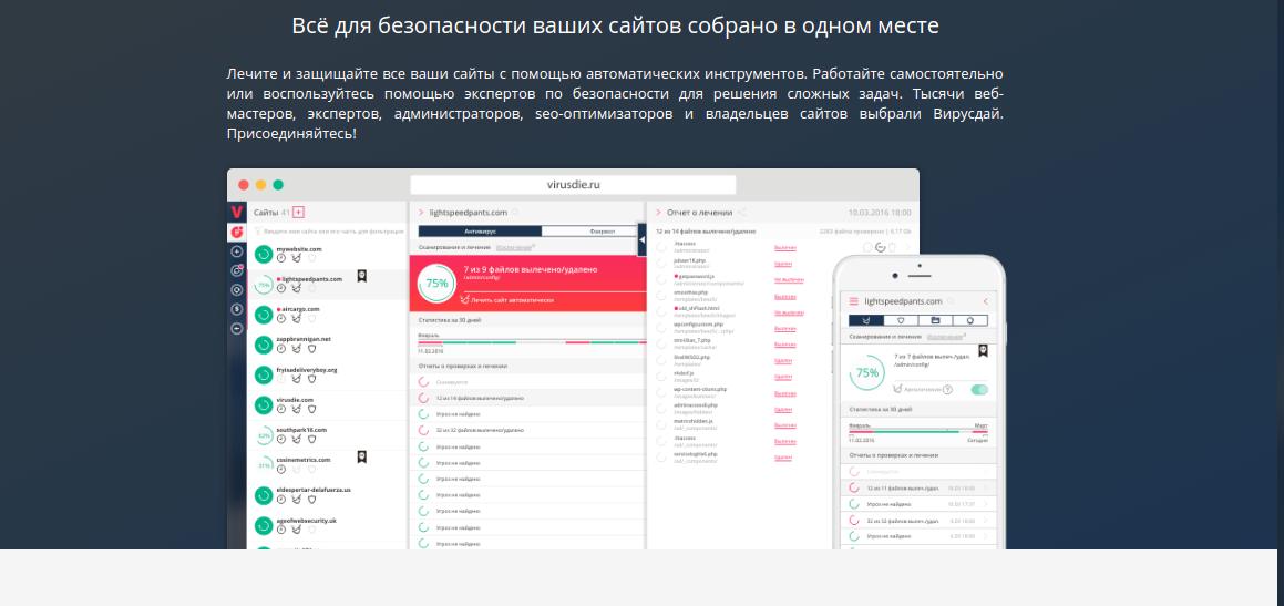 ✗  VirusDIE — комплексная защита вашего сайта | Как защитить сайт от malware , DOS , XSS , SQLi ✗