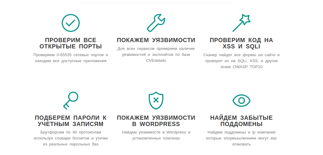 ✗METASCAN — сканер уязвимостей сайтов и сетей  ✗