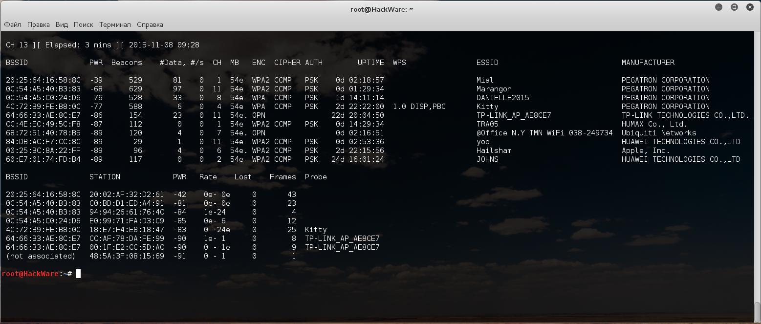 Взлом ключа WEP открытой сети без вмешательства пользователя с Wesside-ng