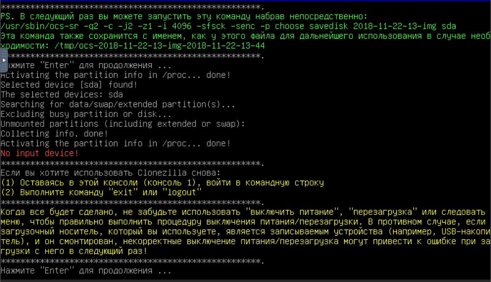 Программное обеспечение для клонирования / резервного копирования с открытым исходным кодом для Linux