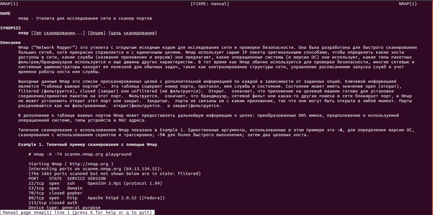 4 способа узнать, какие порты прослушиваются в Linux