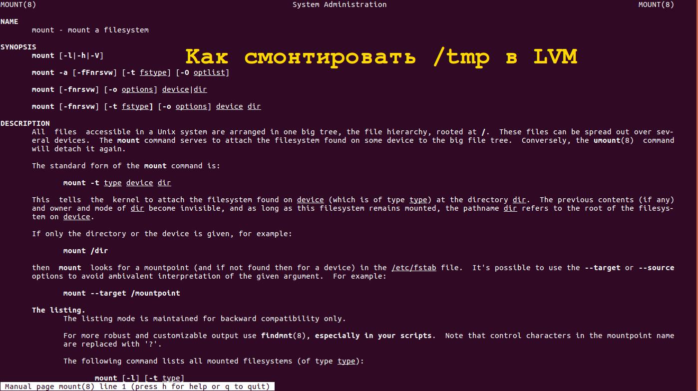 Монтирование / tmp на отдельном разделе в Linux