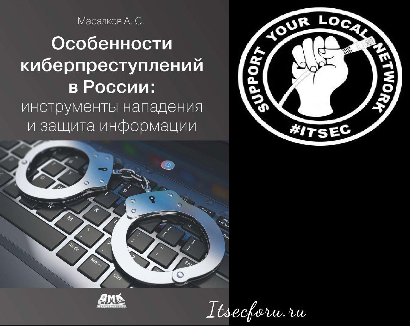 «Особенности киберпреступлений» инструменты нападения и защита информации Масалков А.С.