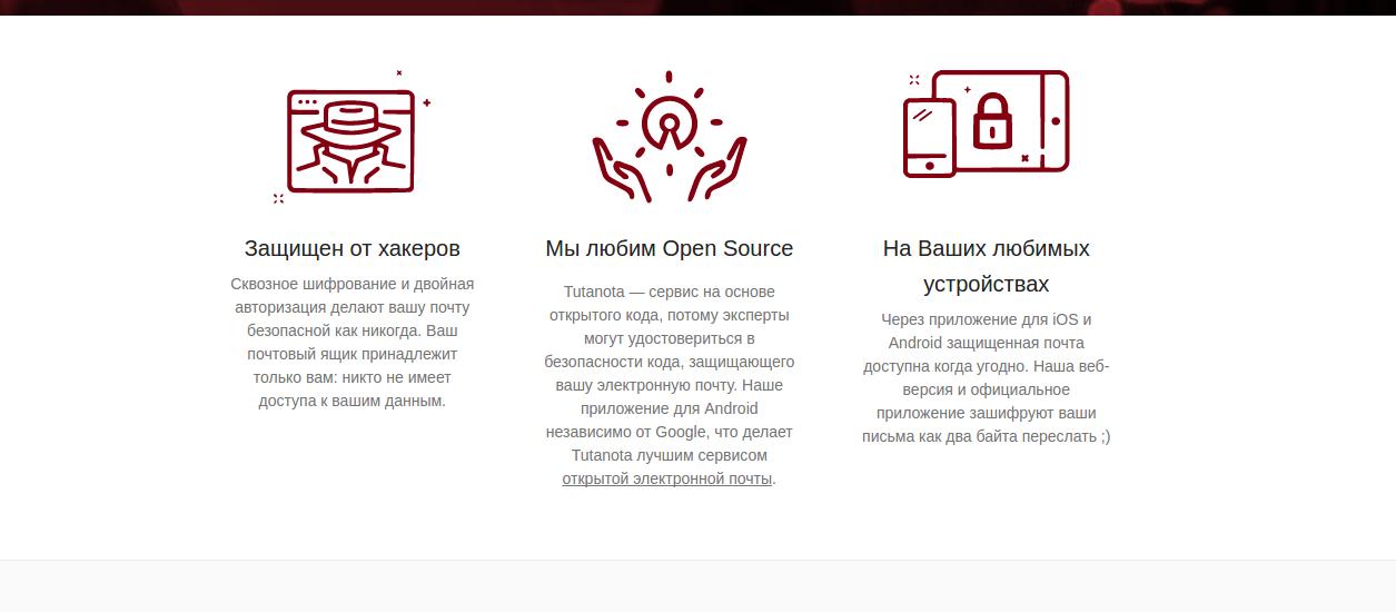 Служба безопасной электронной почты Tutanota теперь имеет настольное приложение