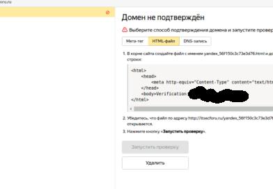 Яндекс.коннект не работает почта, нельзя прикрепить домен