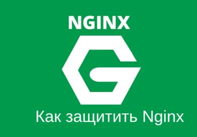 🔓 Советы и рекомендации по обеспечению безопасности вашего веб-сервера Nginx