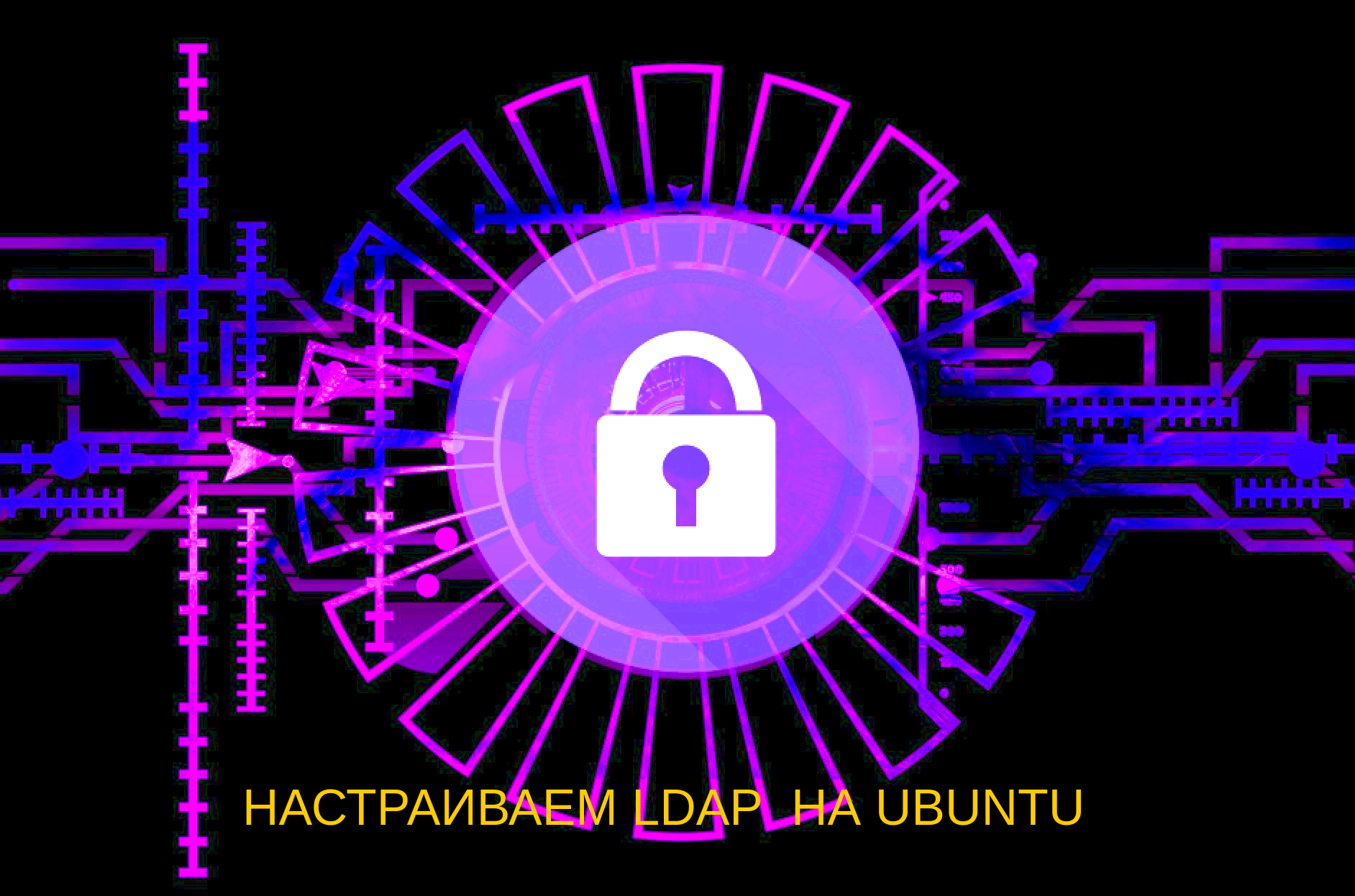 💂♂️ Безопасный сервер LDAP с SSL / TLS в Ubuntu 18.04 / 16.04