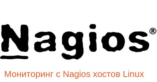 ⛅ Мониторинг хостов Linux с помощью плагина Nagios check_by_ssh