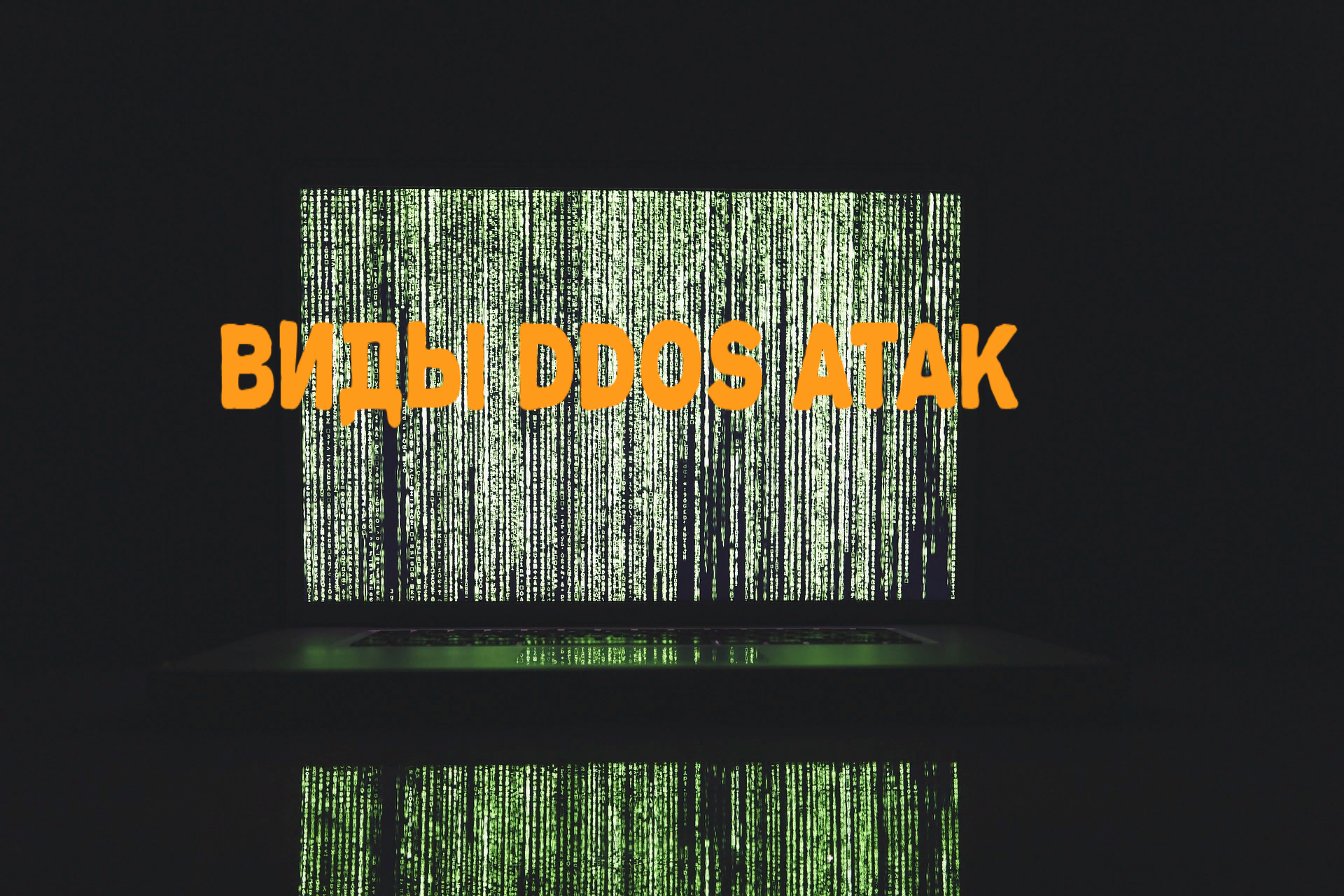 👨⚕️️ Что такое DDoS-атаки и как это работает👨⚕️
