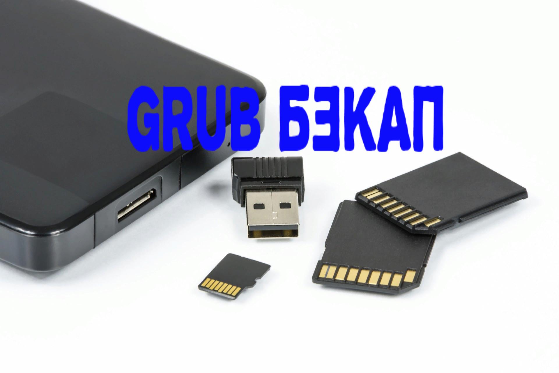 🐺 Как создать резервную копию загрузчика Linux на USB для экстренных случаев