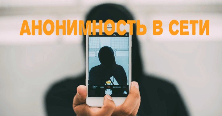 👨⚕️️ 10 шагов для анонимного и безопасного просмотра интернета