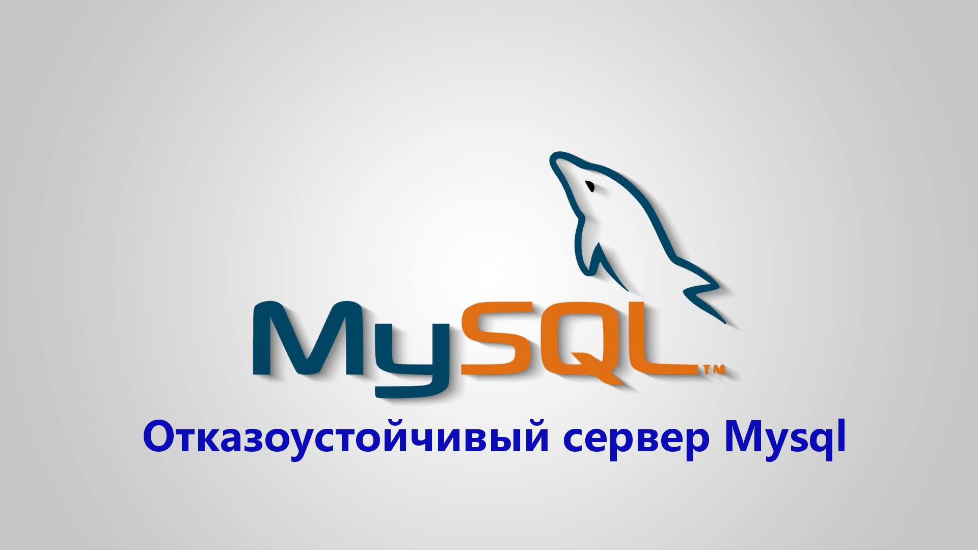 🧬 Простой способ сделать сервер MySQL отказоустойчивым