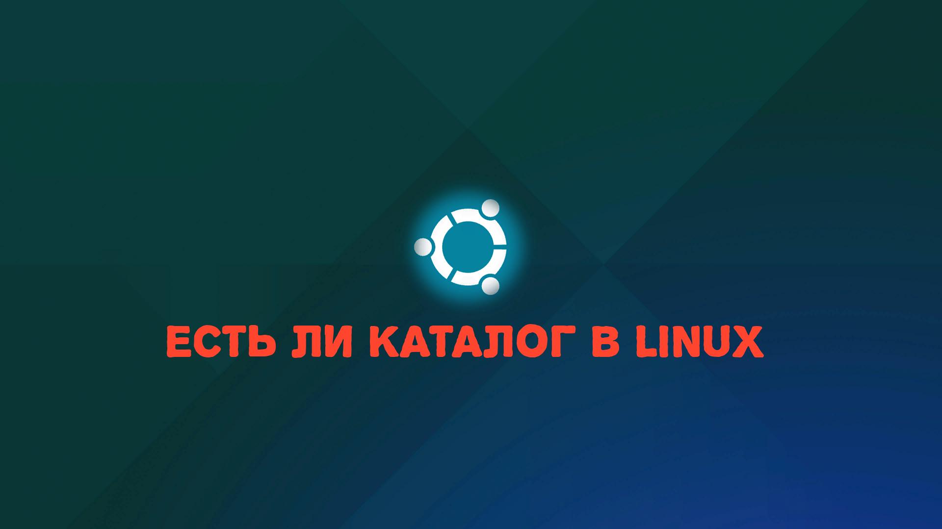 ⛱ Проверьте, существует ли каталог в оболочке Linux или Unix
