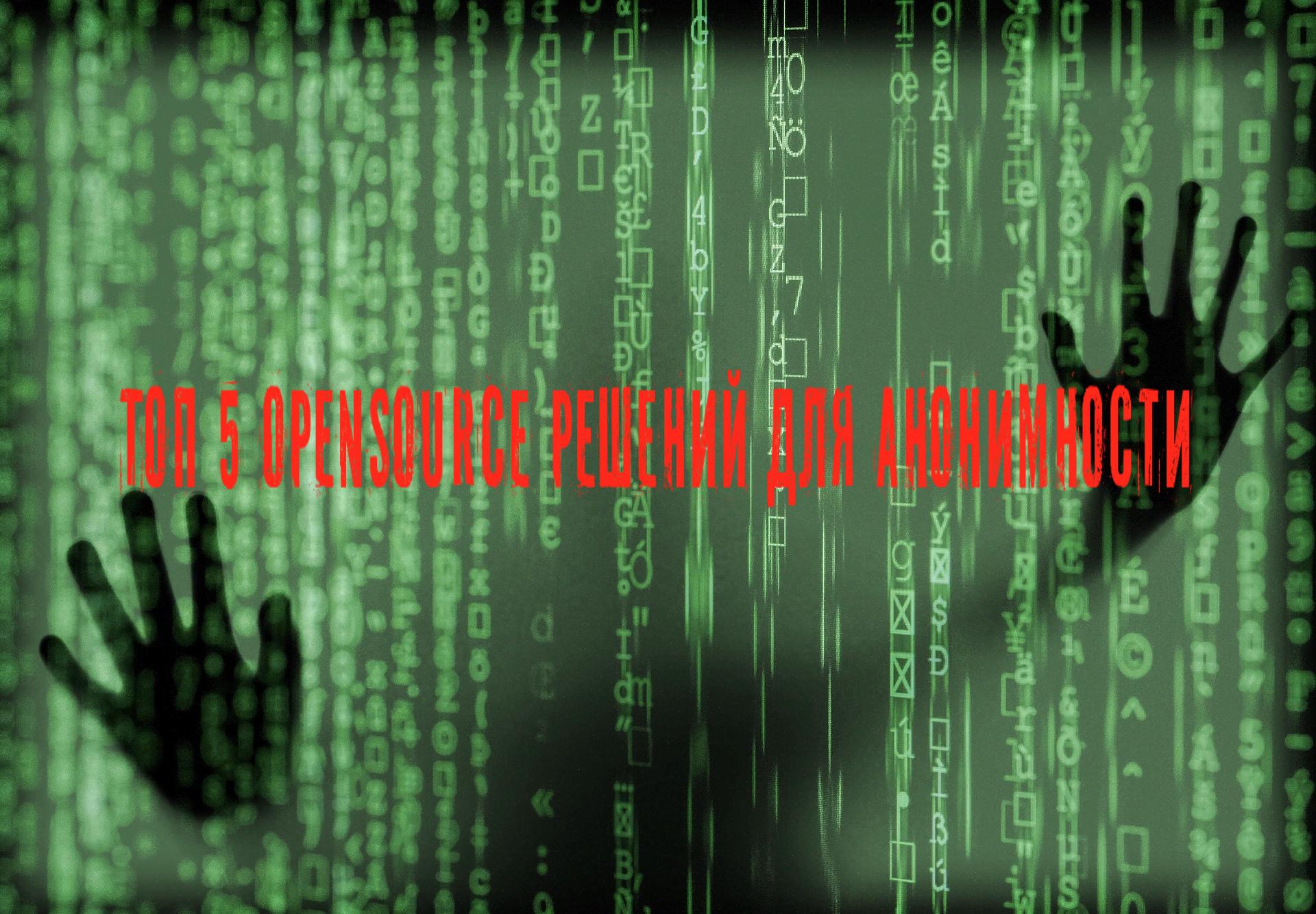 🏑 Топ 5 лучших проектов безопасности с открытым исходным кодом, которые способствуют обеспечению конфиденциальности в Интернете и защищают вашу личность