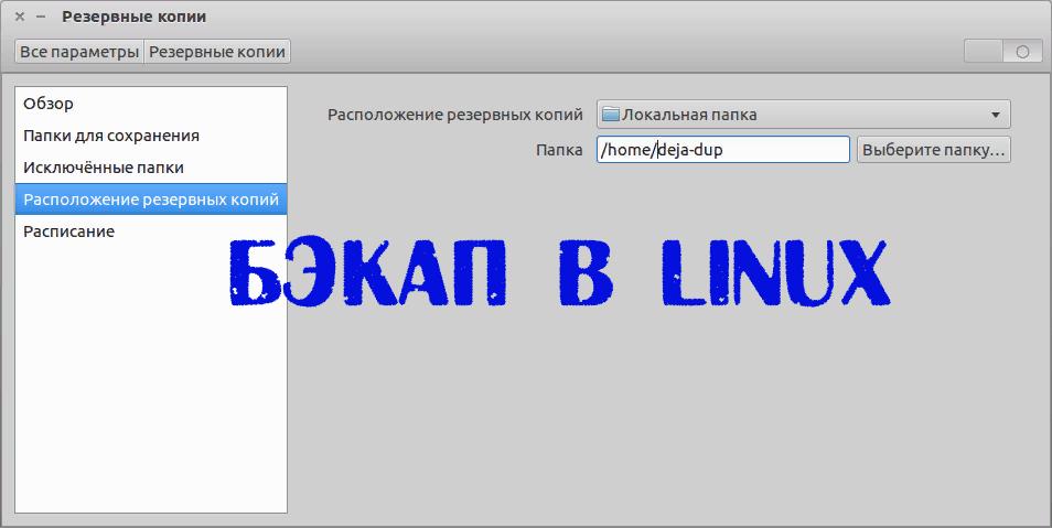 💙 Как сделать резервную копию настроек Linux на флешку