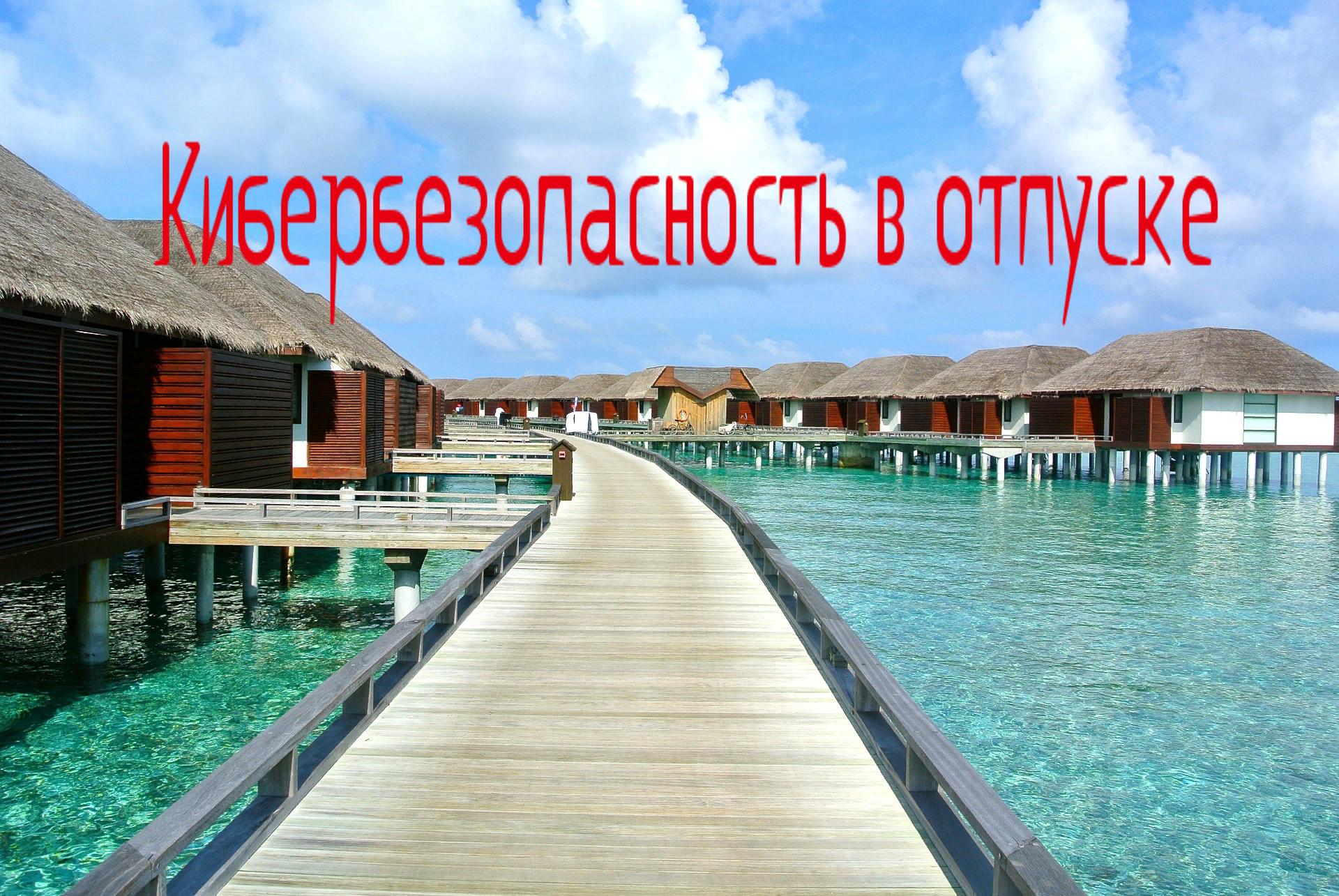 ✈️ Советы по кибербезопасности во время отпуска, которые помогут вам оставаться в безопасности во время отдыха