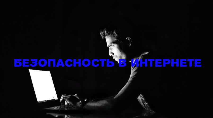 😤 Топ 5 советов по безопасному просмотру в интернет, которые уменьшают вероятность вредоносных атак