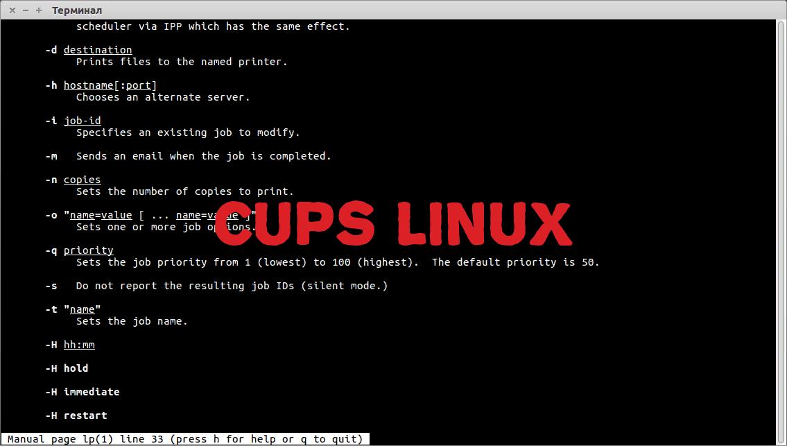 👨⚕️️ Как добавить стандартных пользователей Linux для управления заданиями и службами печати в CentOS / RHEL