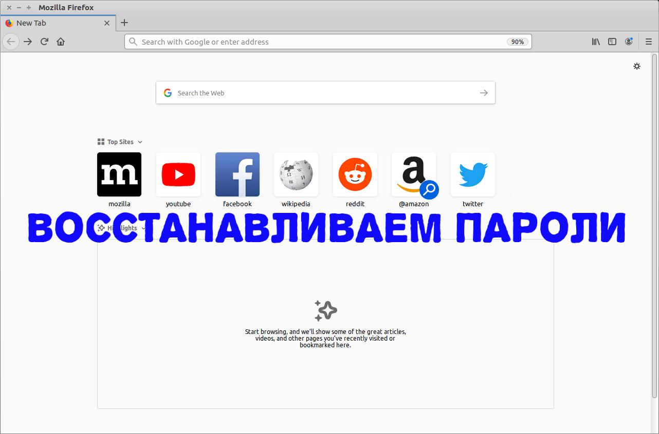 🥡 Как восстановить утерянные пароли в браузере Firefox