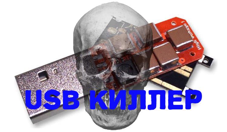 ☠️ USB Киллер: что это такое и как защитить ваши устройства