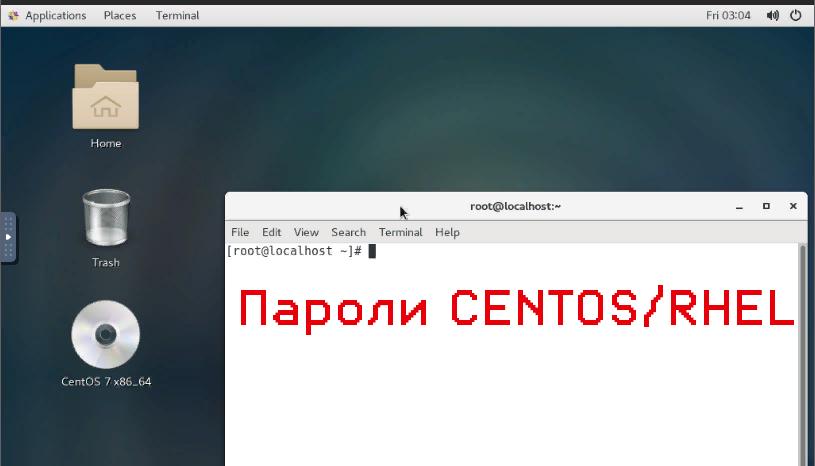 🇭🇳 Как настроить систему CentOS / RHEL для запрета использования последних 3 паролей