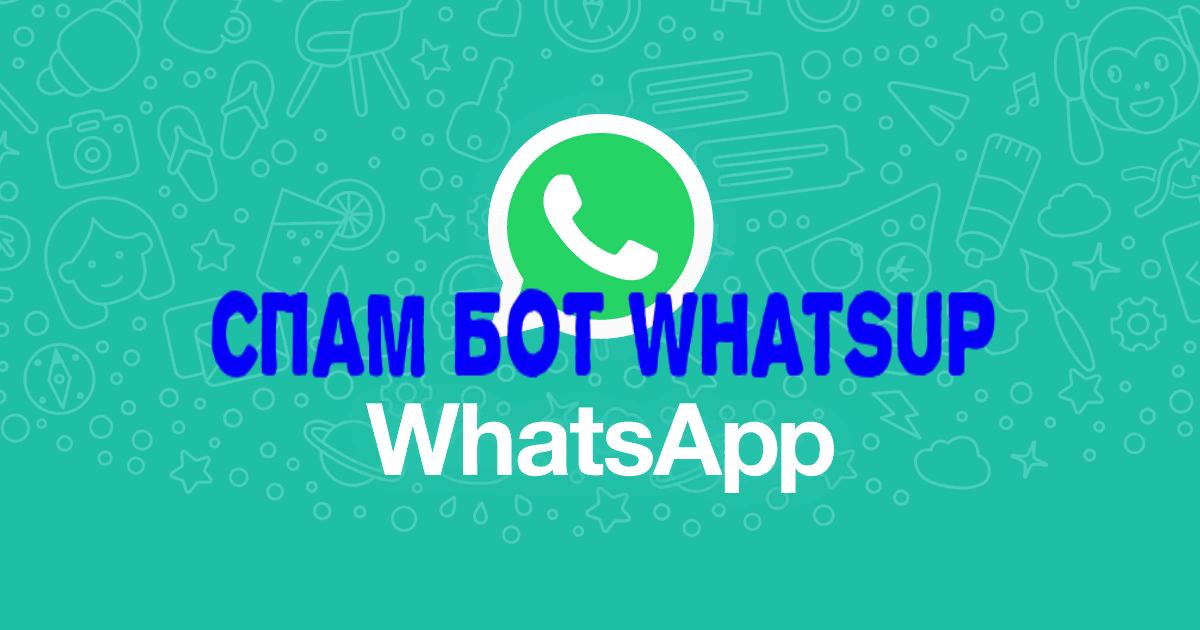 📞 Бесплатный спам-бот WhatsApp