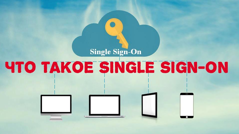 👨⚕️️ Что такое единый вход  ( Single Sign-on или SSO)👨⚕️ — решение для обеспечения безопасности данных вашей компании