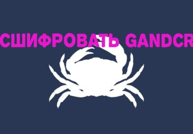 🦀 Инструмент расшифровки вымогателей Ransomware GandCrab [Все версии] — Восстановление файлов бесплатно