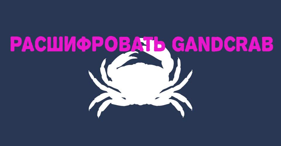🥏 Инструмент расшифровки вымогателей Ransomware GandCrab [Все версии] — Восстановление файлов бесплатно