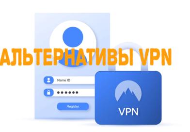 🖧 Как обезопасить свою сеть: пять современных альтернатив VPN