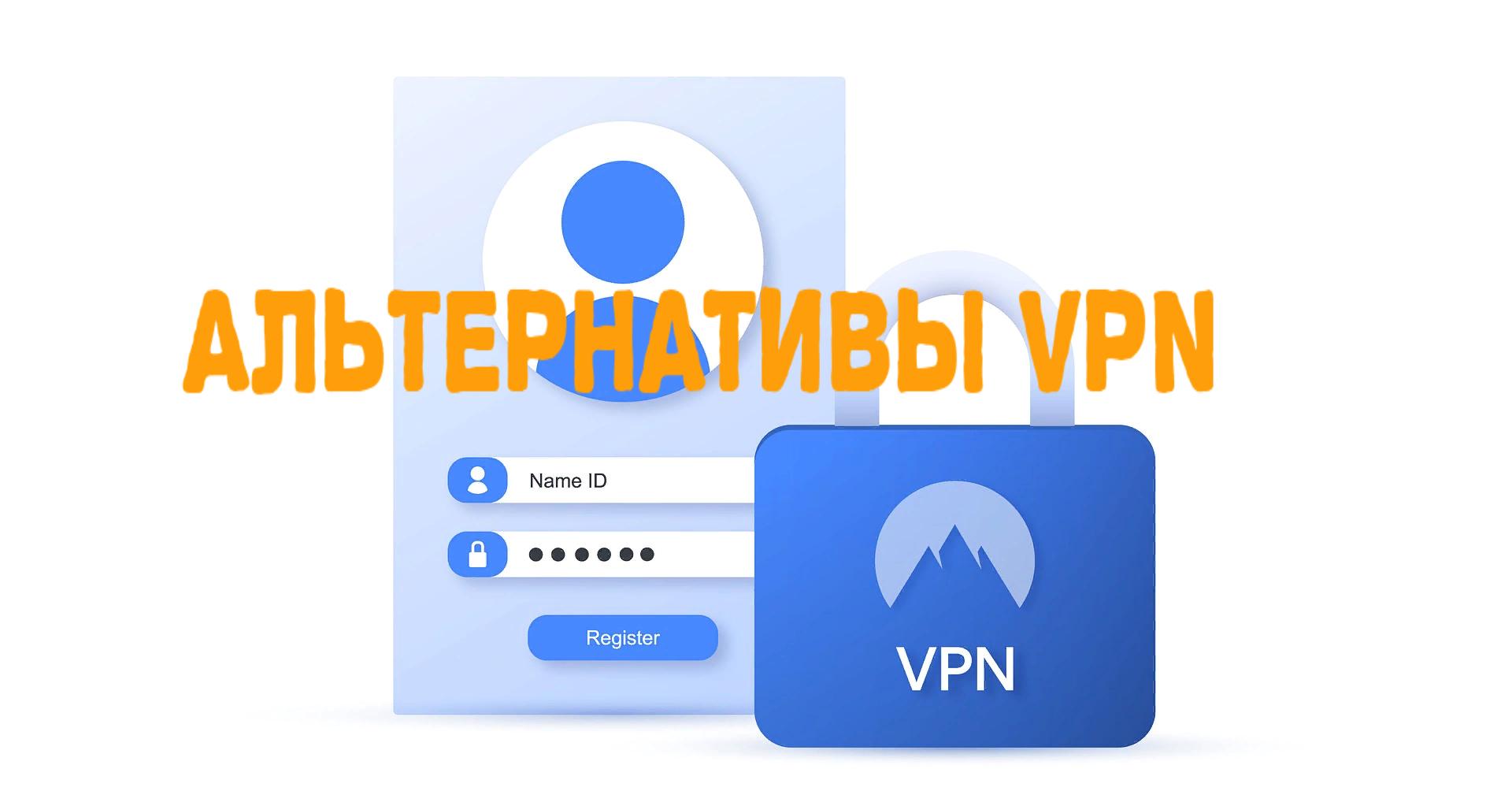 🦙 Как обезопасить свою сеть: пять современных альтернатив VPN
