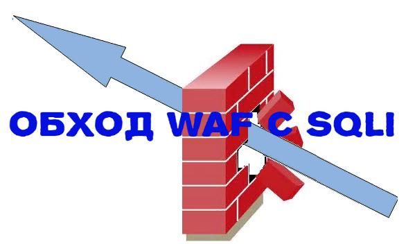 👨⚕️️ [SQL инъекция] Некоторые способы обхода WAF