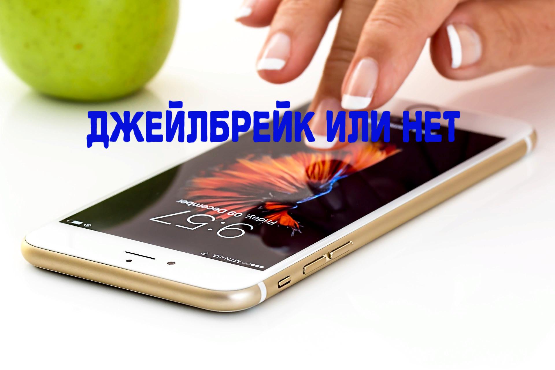 ?? Как проверить, взломан ли iPhone (джейлбрейк) или нет