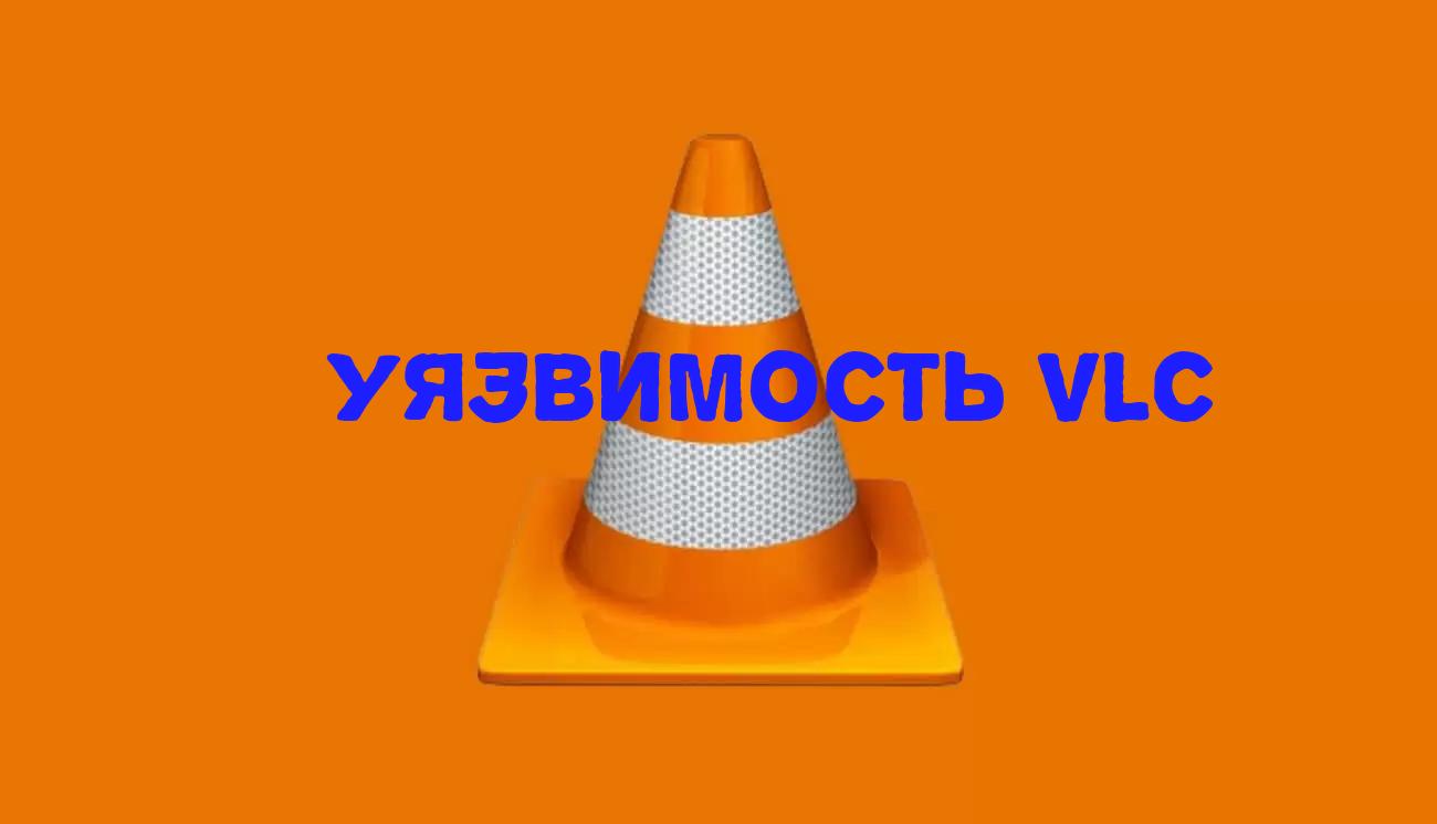 ⚙️ Новые уязвимости в VLC позволяют хакерам получить доступ к вашему компьютеру
