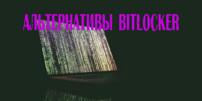 Bitlocker — Information Security Squad