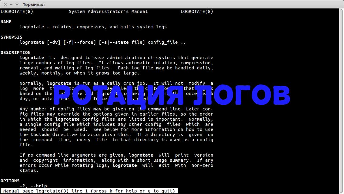 🎅 Как создать пользовательскую ротацию файла журнала с помощью logrotate в Linux