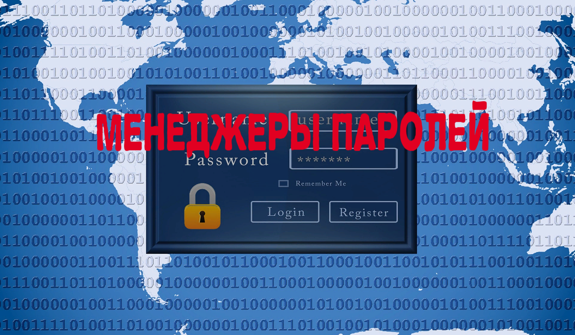 🇩🇴 5 причин, почему вы должны использовать менеджер паролей