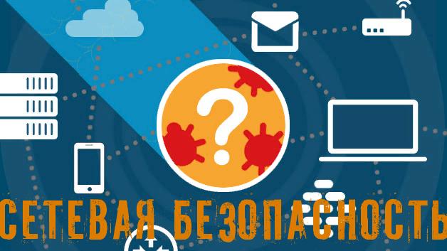 🇵🇼 5 важных принципов сетевой безопасности для защиты бизнеса от кибератак