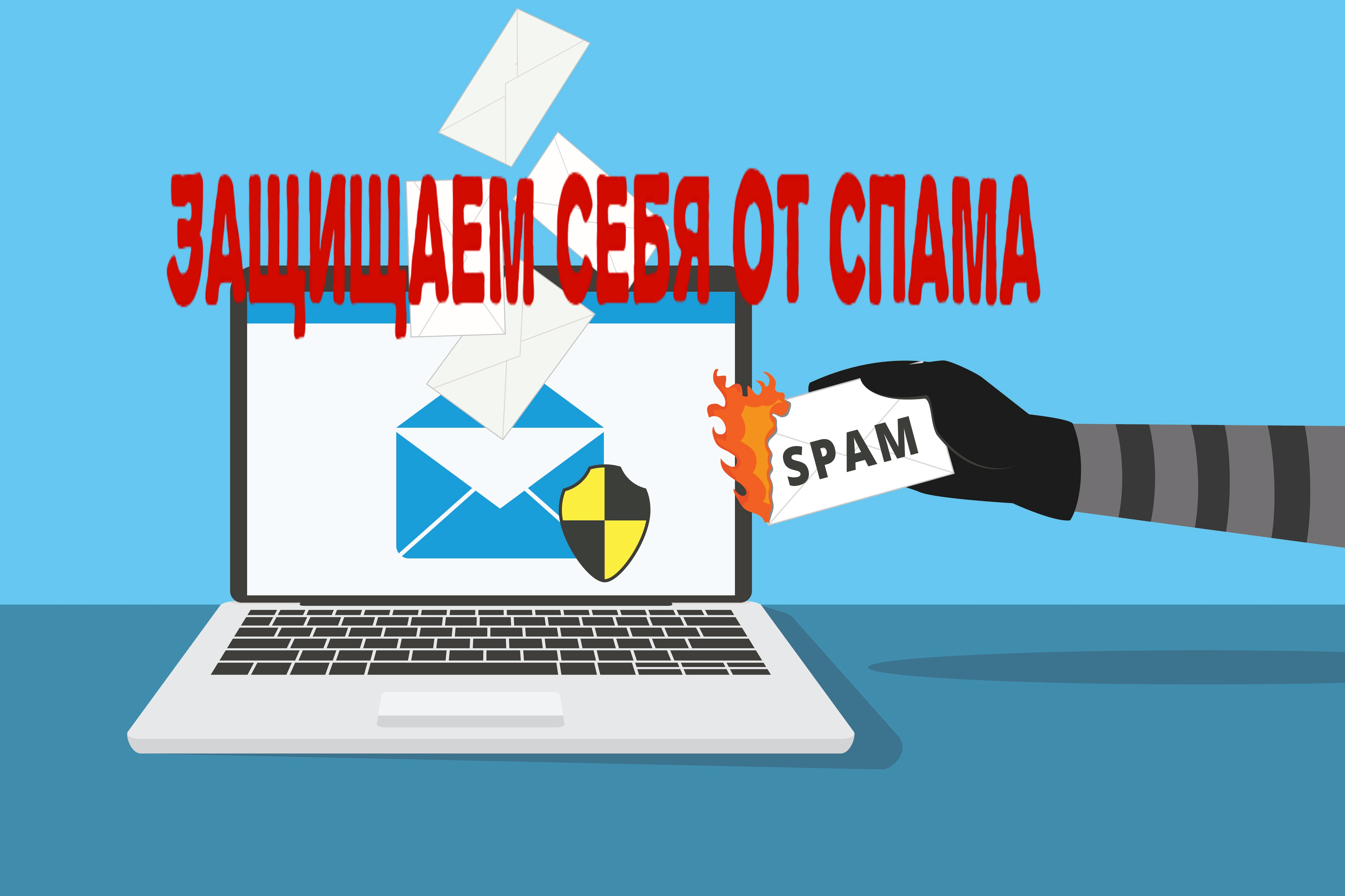 ☎ Как обезопасить себя от спам-писем