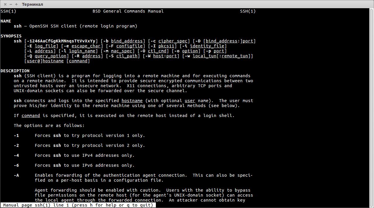 ♌ Как исправить ошибку SSH «No route to host» в Linux